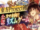 Touhou Project Rhythm